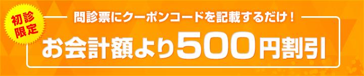 ED治療のお会計額より500円割引