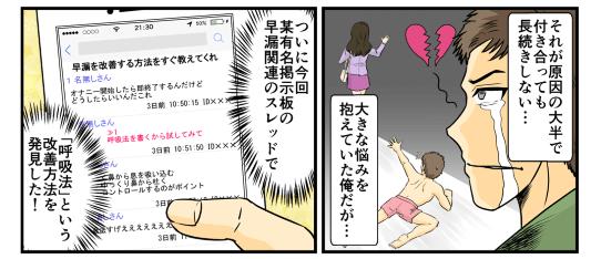 早漏が原因の大半で女性と付き合っても長続きしないという大きな悩みを抱えていた俺だが…ついに今回某有名掲示板の早漏関連のスレッドで「呼吸法」という改善方法を発見した!