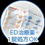 ED治療薬1錠処方OK
