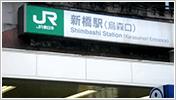 JR新橋駅烏森口から駅を出る