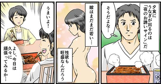 夕食にうなぎが出るのは夜のお誘いサインだ、嫁はまだまだ若い…性欲も旺盛なんだろう。と考えながら、うなぎを食べる。「うまいよ!」よし、今日は久々に頑張ってみるか…と食べながら旦那は決意する。
