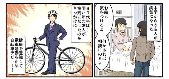 中学からの友人が病気になってしまった。『お前も気をつけろよ、何かあれば相談にのるよ』と30代半ば…同い年の友人が病気になったのをきっかけに、俺は健康を意識して電車通勤を止めてついに自転車通勤デビューをした!