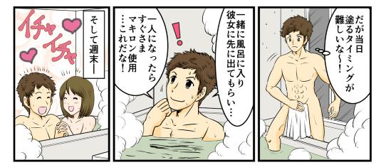 「だが当日は塗るタイミングが難しいなぁ~!一緒に風呂に入り彼女に先に出てもらい…一人になったらすぐさまマキロン使用…これだな!」そして週末…